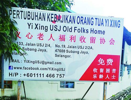 Yi Xing USJ Old Folks Home (Nov'2019)